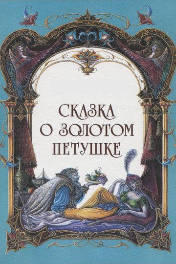 Сказка о золотом петушке (1967)