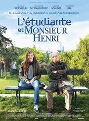 Студентка и месье Анри (2015)