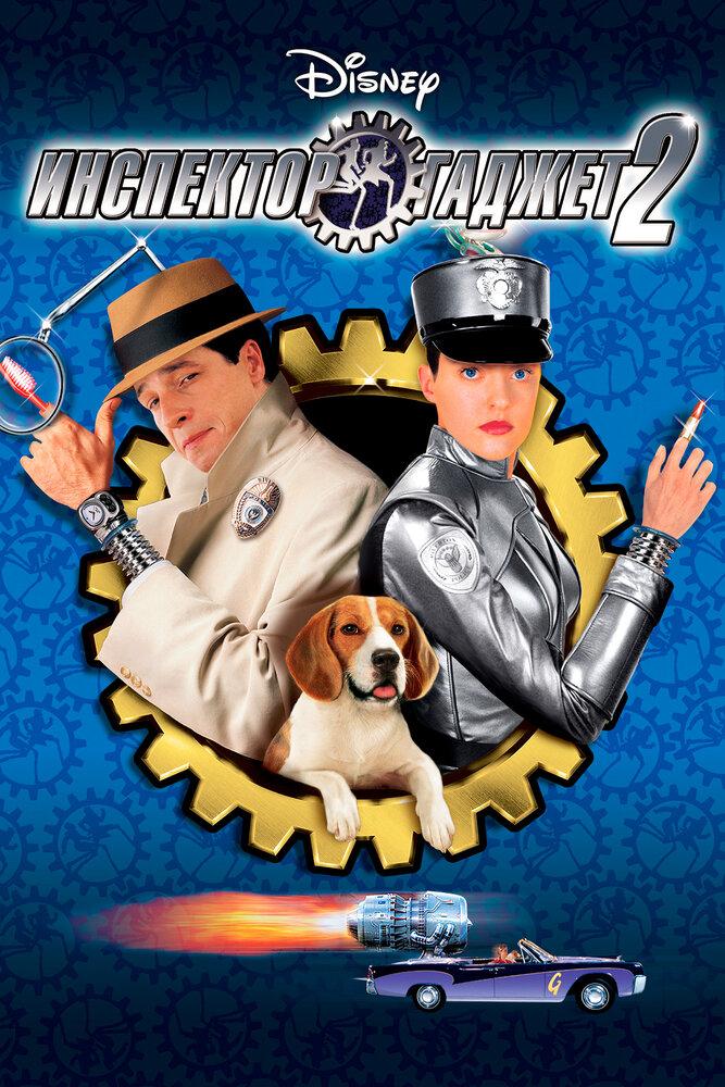 Инспектор Гаджет 2 (видео)
