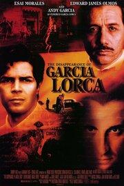 Исчезновение Гарсиа Лорка (1996)