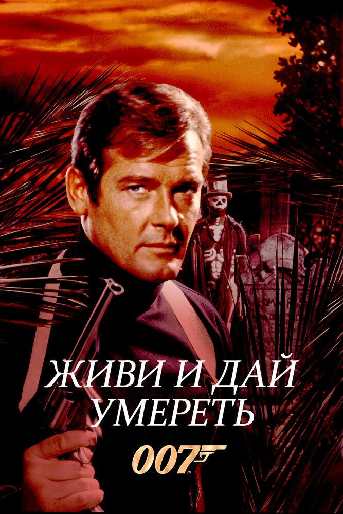 Джеймс Бонд 007: Живи и дай умереть / James Bond 007: Live and Let Die (1973) BDRip (1080p)