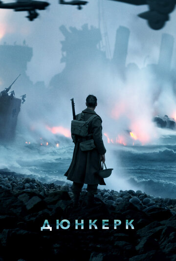 Дюнкерк (Dunkirk)