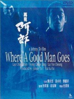 Путь хорошего человека (1999)