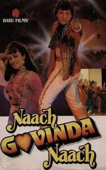 Танцуй, Говинда, танцуй (1992) полный фильм
