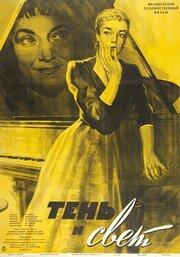 Тень и свет (1951)