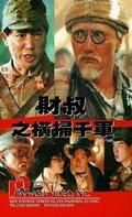 Рейд (1991)