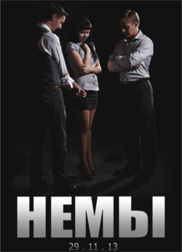 Немы (Nemi)