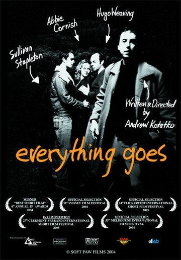 Все идет (2004)