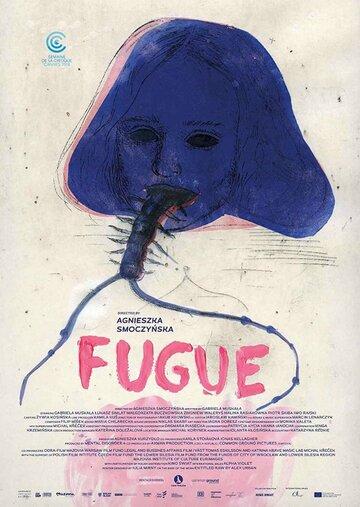 Фуга (2018)