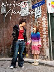 Прости, я люблю тебя (2004)