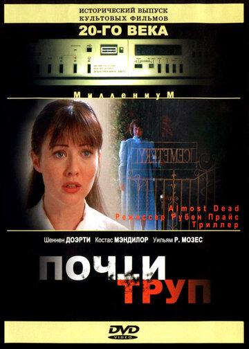Почти труп (1994)