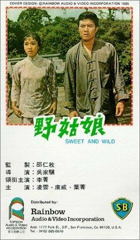Дикарка (1966)