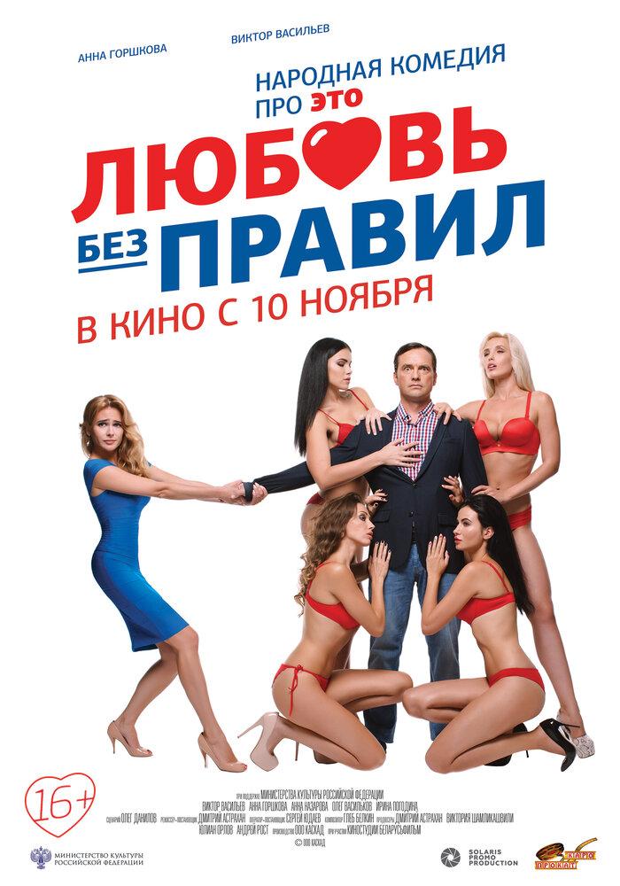 Любовь без правил (2016)