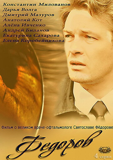 Фёдоров (Fyodorov)