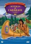 Легенда о Гайавате (1988)