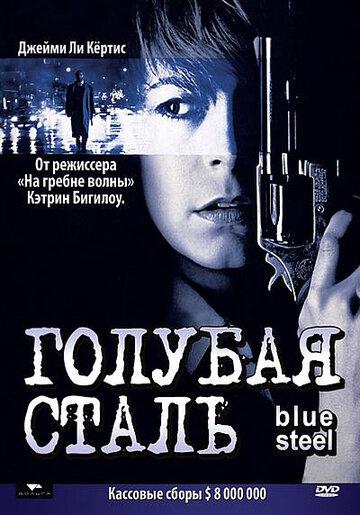 Фильм Голубая сталь