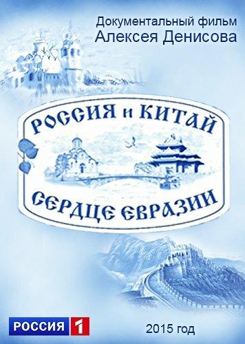 Россия и Китай. Сердце Евразии (Rossiya i Kitay. Serdtse Evrasii)