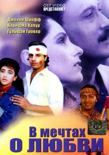 В мечтах о любви (1992)