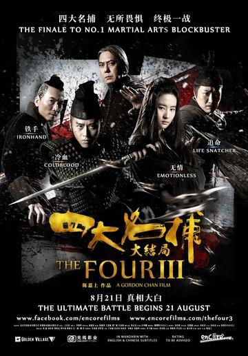 Четверо 3 (Si Da Ming Bu 3)