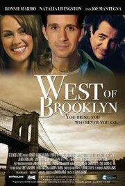 Запад Бруклина (2008)