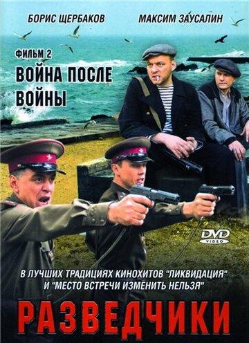 Разведчики: Война после войны (2000ые) — отзывы и рейтинг фильма