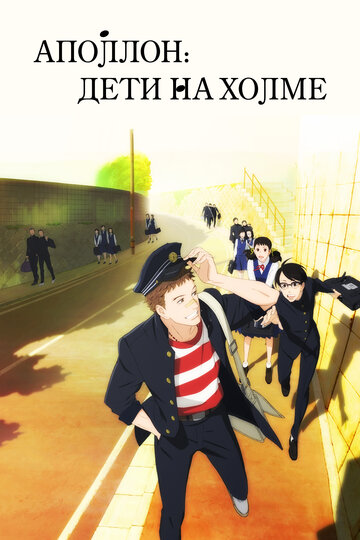 Аполлон: Дети на холме  (Sakamichi no Apollon)