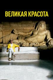 Великая красота (2013)