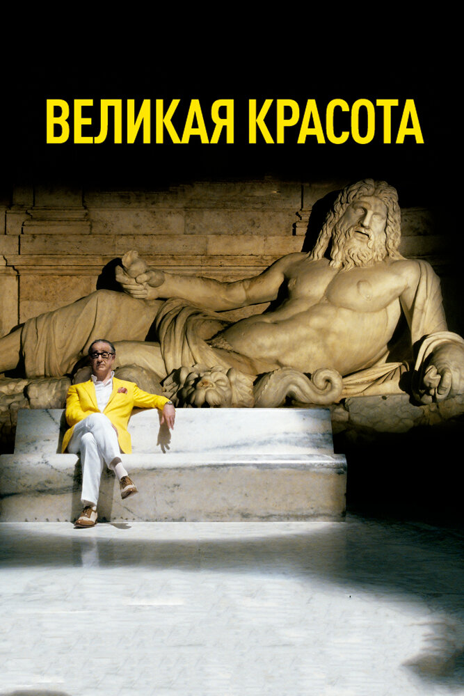 Великая красота / The Great Beauty / La grande bellezza (2013) DVD9  | Лицензия