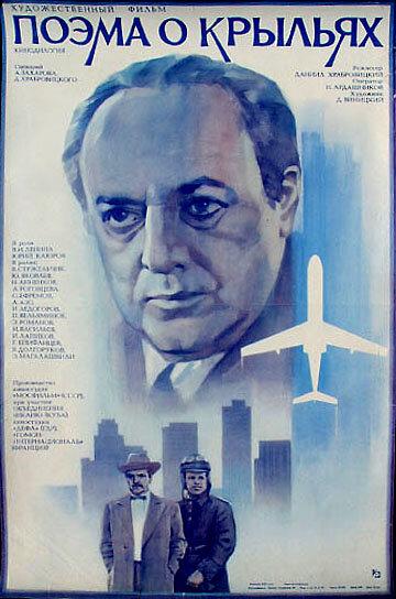 Поэма о крыльях (1979)