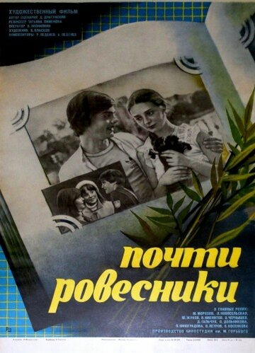 Почти ровесники (1984) полный фильм онлайн
