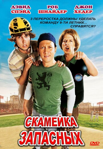 �������� �������� (The Benchwarmers)