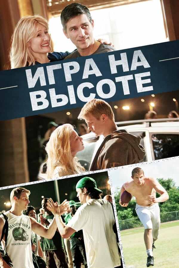 Отзывы к фильму – Игра на высоте (2014)