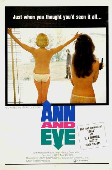 Энн и Ив (1970)
