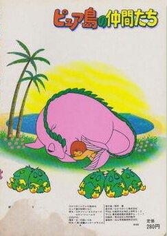 Розовый дракон Серендипити (1983) полный фильм