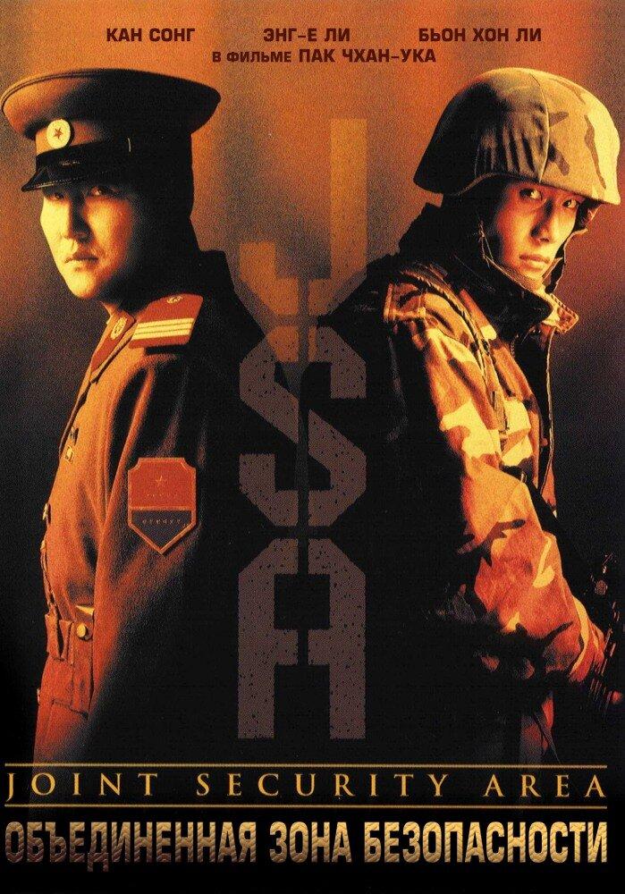 47386 - Объединенная зона безопасности ✸ 2000 ✸ Корея Южная