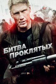 Смотреть Битва проклятых (2013) в HD качестве 720p