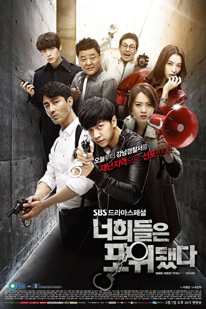 839244 - Вы окружены ✦ 2014 ✦ Корея Южная