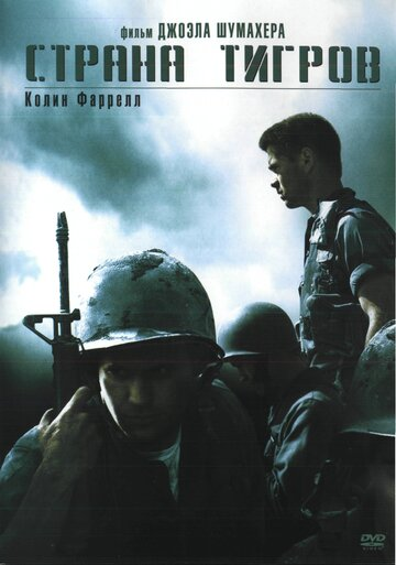 Страна тигров (2000)