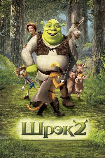 Шрек 2 / Shrek 2. 2004г.