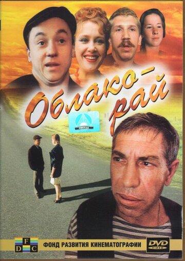 Облако-рай 1990