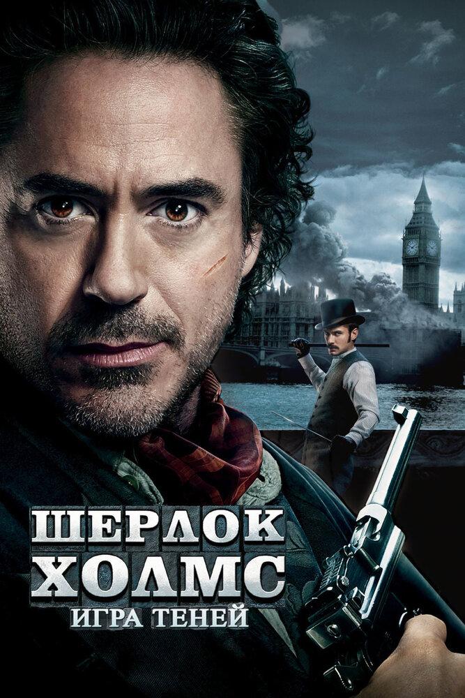 Шерлок Холмс: Игра теней / Sherlock Holmes: A Game of Shadows (2011) смотреть в HD