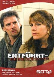 Спасение из заточения (2008)
