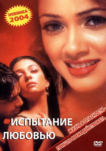 Испытание любовью (2003)