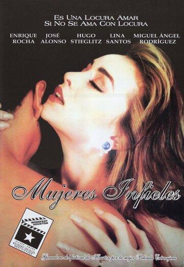 Неверные женщины (1995)