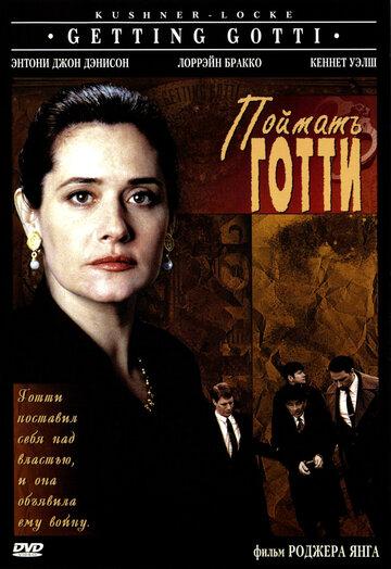 Поймать Готти (1994)