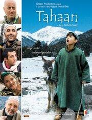 Тахан (2008)