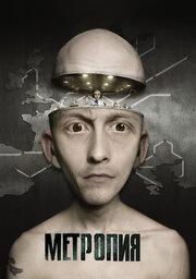 Метропия (2009) смотреть онлайн фильм в хорошем качестве 1080p