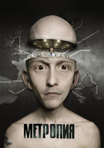 Метропия (Metropia)
