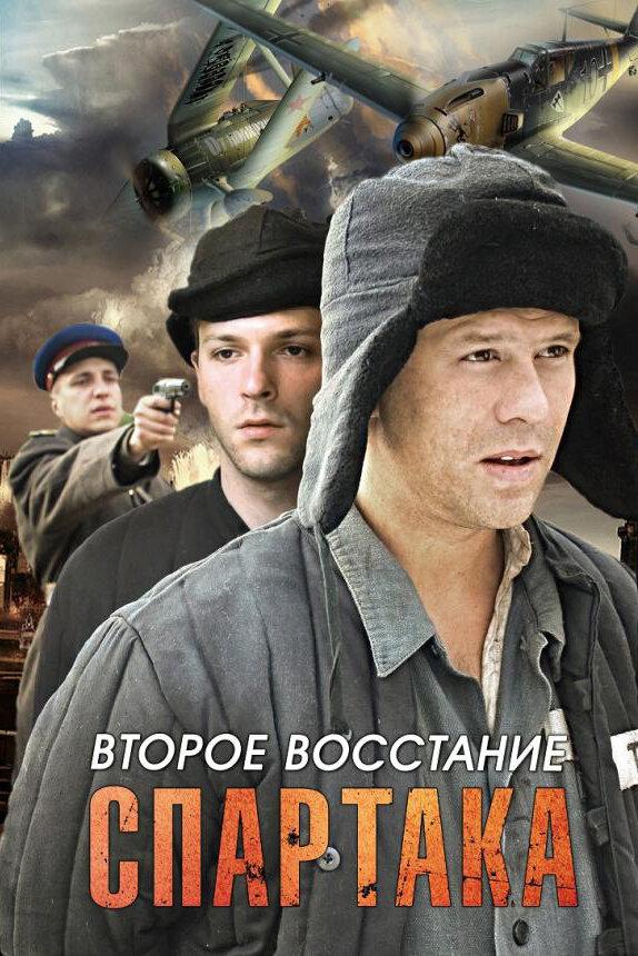 смотреть онлайн сериал второе восстание спартака: