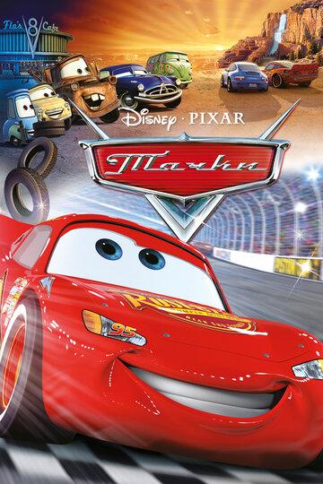 ����� (Cars)